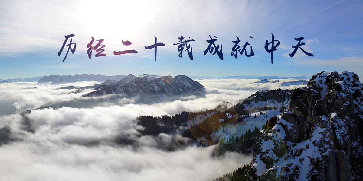 zhongtian20