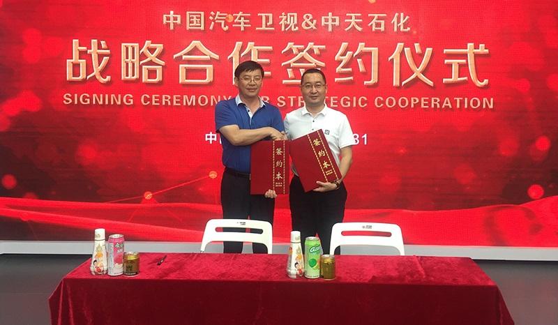 安徽中天石化股份有限公司与中国汽车卫视达成战略合作