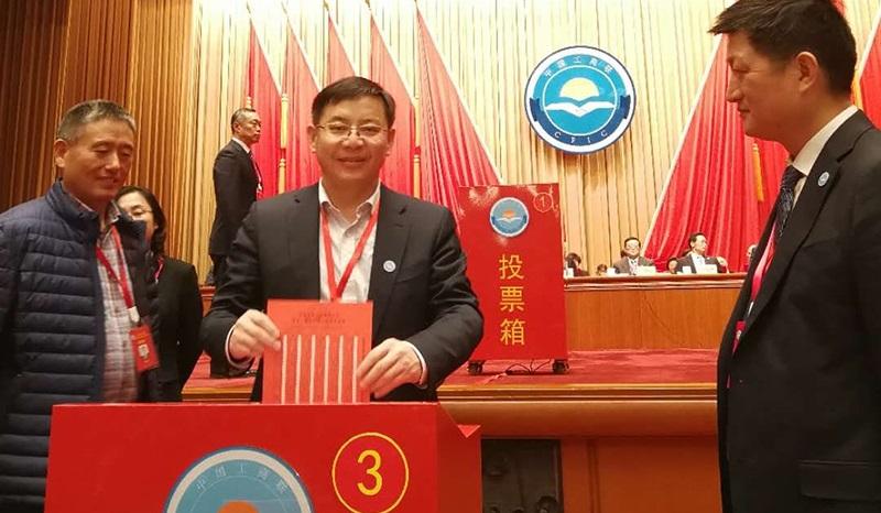 安徽中天石化董事长高晓谋当选中国工商联合会第十二届执行委员