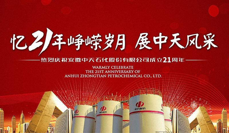 热烈庆祝安徽中天石化股份有限公司成立21周年