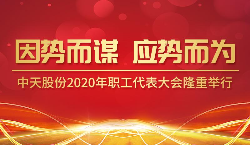 中天股份2020年职工代表大会隆重举行