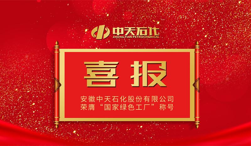 """喜报!中天vwin德赢网荣膺""""国家级绿色工厂""""称号"""